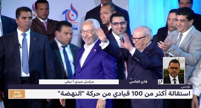 تونس .. هل من المنتظر ظهور تكتل حزبي جديد منشق عن حزب النهضة؟