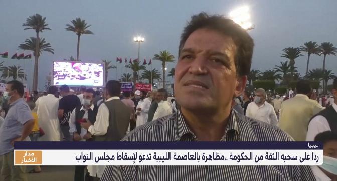 ردا على سحبه الثقة من الحكومة ..مظاهرة بالعاصمة الليبية تدعو لإسقاط مجلس النواب