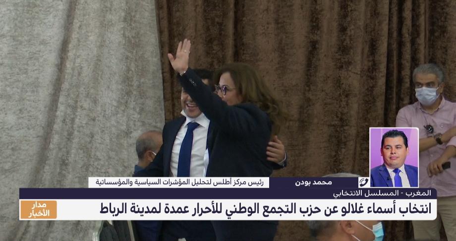 قراءة  محمد بودن لدلالات انتخاب 3 نساء رئيسات للمجالس الجماعية بالمدن الكبرى