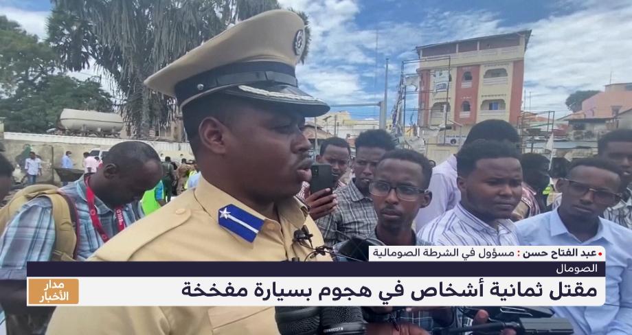 مقتل ثمانية أشخاص في هجوم بسيارة مفخخة بالصومال