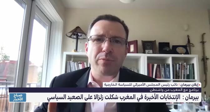 إيلان بيرمان:الإنتخابات الأخيرة في المغرب شكلت زلزالا على الصعيد السياسي