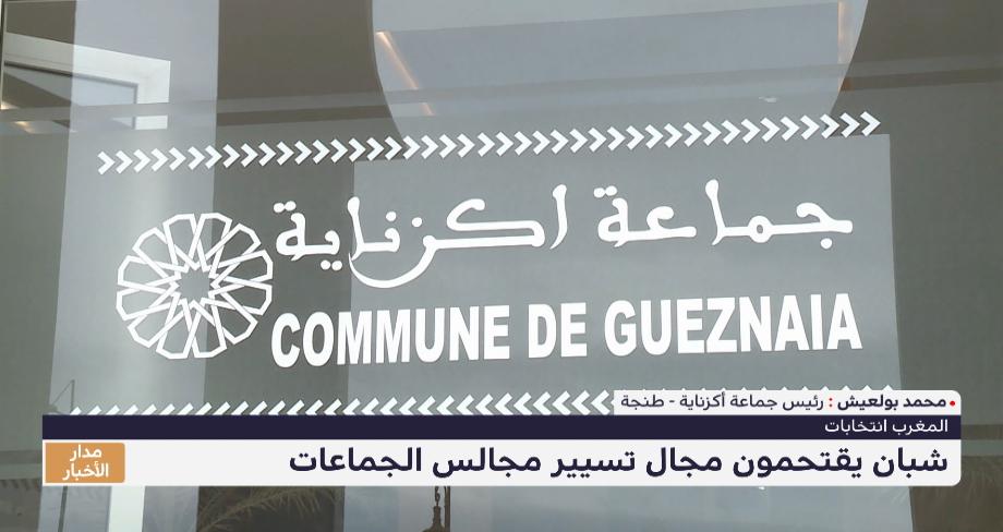 المغرب.. شبان يقتحمون مجال تسيير مجالس الجماعات