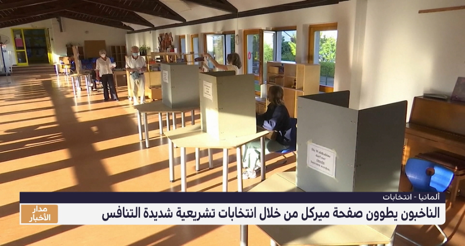 ألمانيا.. الناخبون يطوون صفحة ميركل من خلال انتخابات تشريعية شديدة التنافس