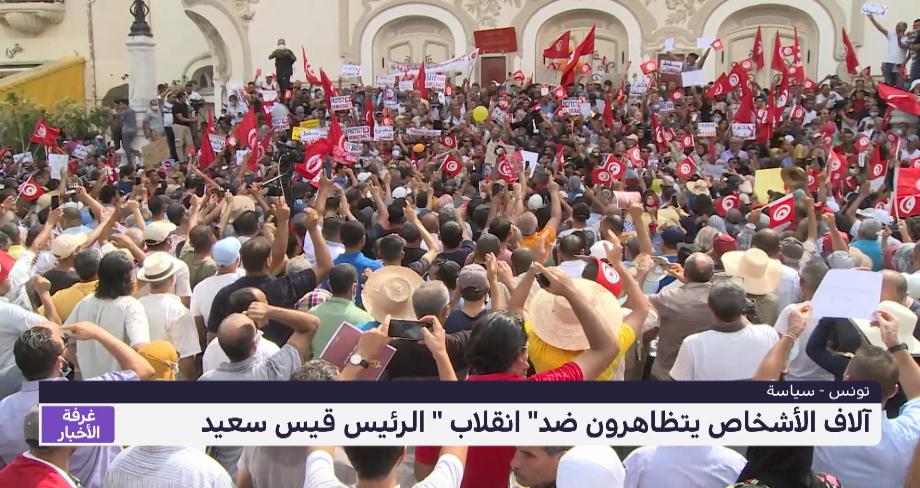 """آلاف التونسيين يتظاهرون ضد """"انقلاب"""" الرئيس قيس سعيد"""