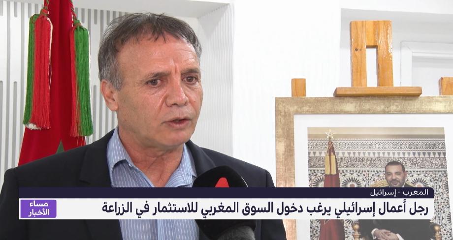 رجل أعمال إسرائيلي يسعى للاستثمار في مجال الزراعة بالمغرب