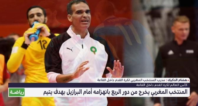 رغم الإقصاء المر .. أداء مشرف للمنتخب المغربي في كأس العالم لكرة القدم داخل القاعة