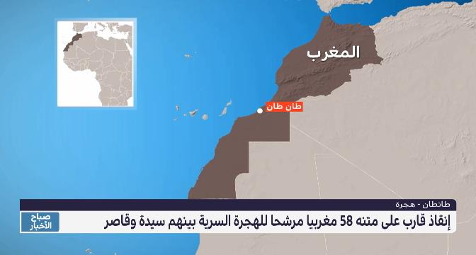 طانطان .. إنقاذ قارب على متنه 58 مغربيا مرشحا للهجرة السرية بينهم سيدة وقاصر