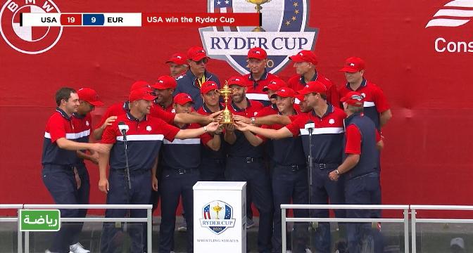 الولايات المتحدة تتوج بالنسخة الثالثة والأربعين لبطولة كأس رايدر للغولف