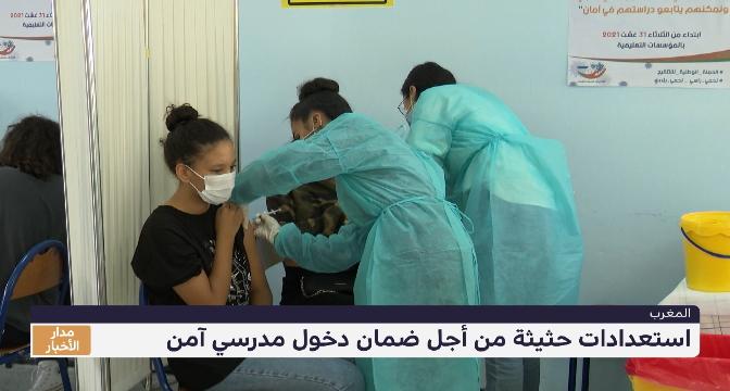استعدادات حثيثة من أجل ضمان دخول مدرسي آمن بالمغرب
