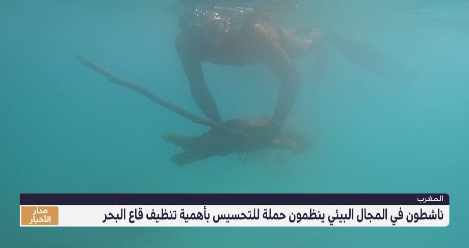روبورتاج .. ناشطون في المجال البيئي ينظمون حملة للتحسيس بأهمية تنظيف قاع البحر