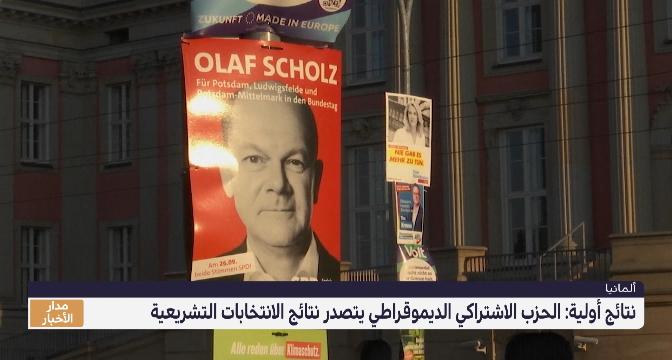 ألمانيا: الاشتراكيون الديموقراطيون يتصدرون نتائج الانتخابات التشريعية