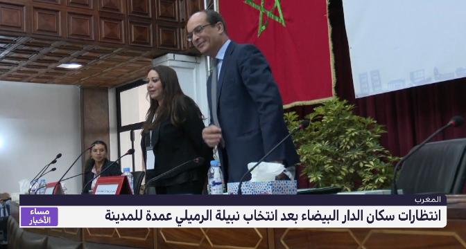انتظارات سكان الدار البيضاء بعد انتخاب نبيلة الرميلي عمدة للمدينة