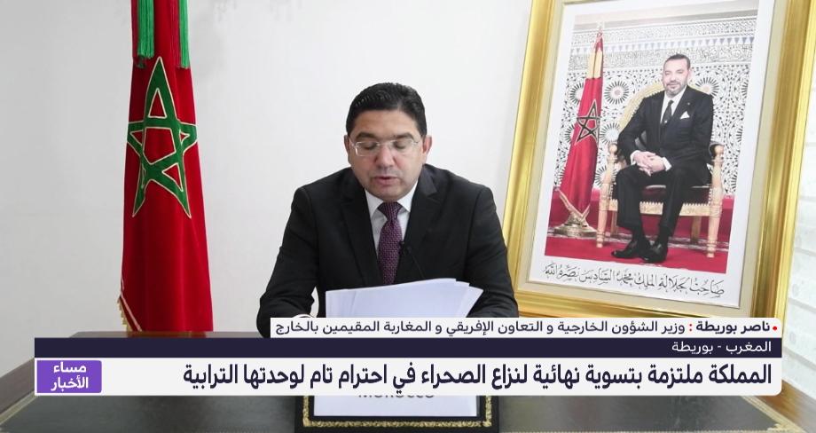 بوريطة يجدد التزام المملكة من أجل التسوية النهائية للنزاع حول الصحراء المغربية في احترام تام لوحدتها الترابية
