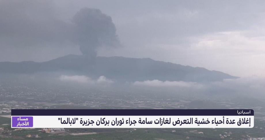 """إسبانيا...إغلاق عدة أحياء خشية التعرض لغازات سامة جراء ثوران بركان جزيرة """"لابالما"""""""