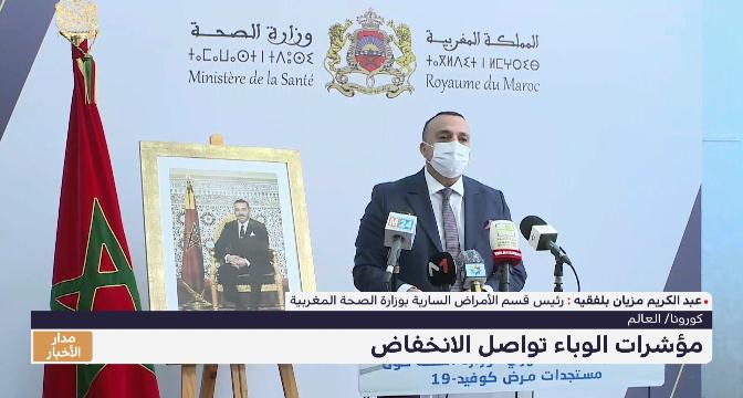 مؤشرات الوباء بالمغرب تواصل الانخفاض