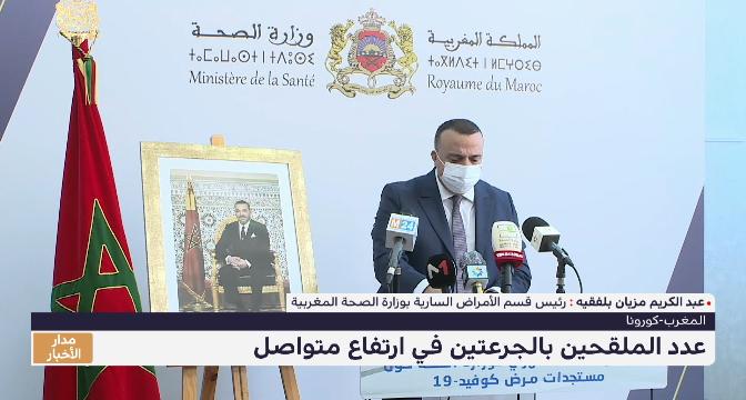 المغرب .. عدد الملقحين بالجرعتين في ارتفاع متواصل