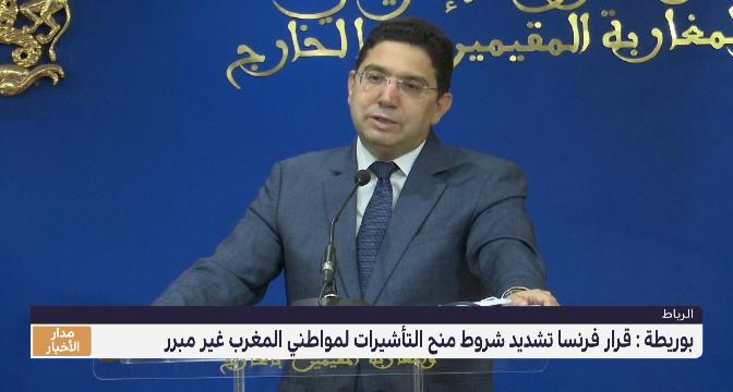 وزير الخارجية المغربية يرد على قرار فرنسا تشديد شروط منح التأشيرات لمواطني المغرب