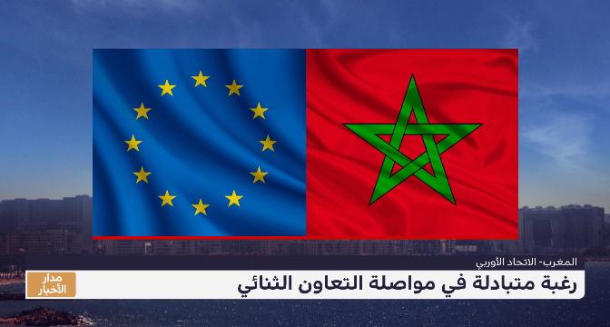 المغرب والاتحاد الأوروبي .. رغبة متبادلة في مواصلة التعاون الثنائي
