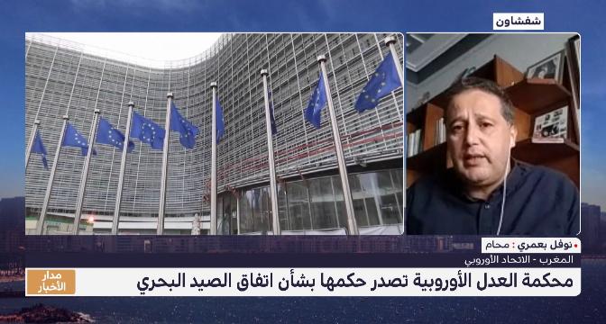 ماذا يعني حكم محكمة الاتحاد الأوروبي؟ .. توضيحات نوفل بعمري