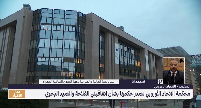 امحمد ابا يعلق على الحكم الصادر عن محكمة الاتحاد الأوروبي