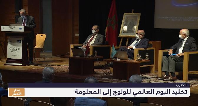 المغرب يخلد اليوم العالمي للولوج إلى المعلومة