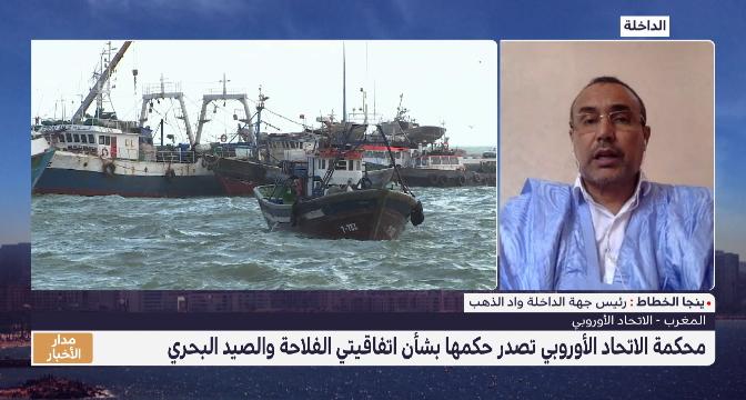 ينجا الخطاط يقدم قراءته لقرار المحكمة الأوروبية بخصوص اتفاقيتي الصيد البحري والفلاحة