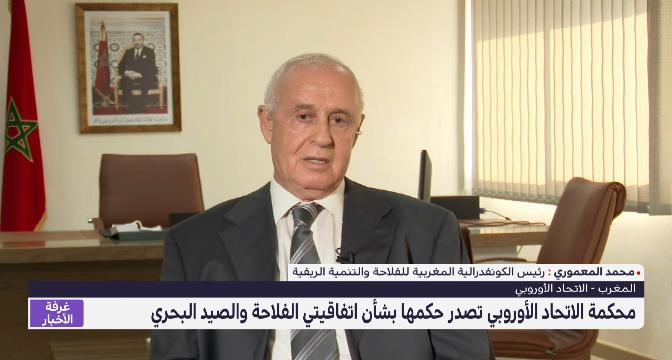 محمد العموري يتحدث عن التداعيات الاقتصادية لحكم محكمة الاتحاد الأوروبي