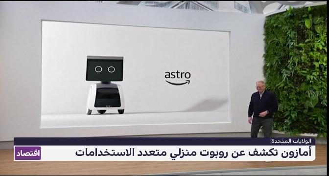 أمازون تكشف عن روبوت منزلي متعدد الاستخدامات