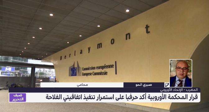 قرار المحكمة الأوروبية أكد حرفيا على استمرار تنفيذ اتفاقيتي الفلاحة .. قراءة صبري الحو