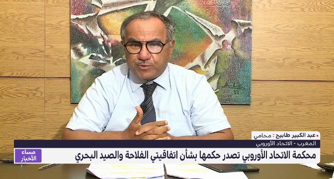 عبد الكبير طابيح يعلق على قرار المحكمة الأوروبية