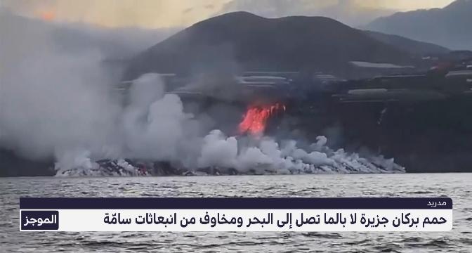 حمم بركان جزيرة لا بالما تصل إلى البحر ومخاوف من انبعاثات سامة