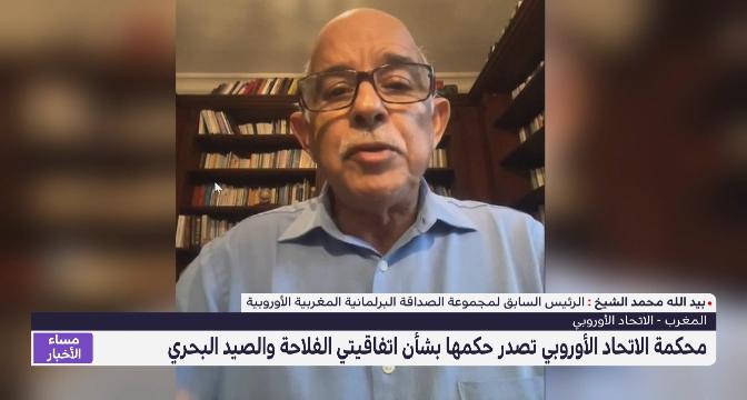 """بيد الله محمد الشيخ: قرار محكمة العدل الأوروبية """"سياسي"""" و""""عديم الأثر"""""""