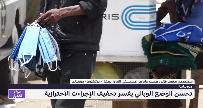 تحسن الوضع الوبائي يفسر تخفيف الإجراءات الاحترازية بموريتانيا