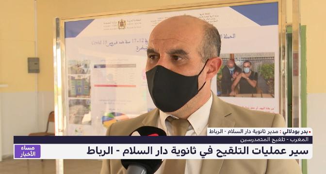 ظروف سير عمليات التلقيح في ثانوية دار السلام بالرباط