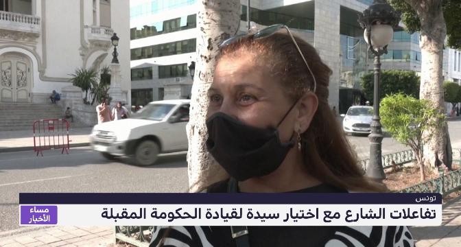 تفاعلات الشارع التونسي مع اختيار سيدة لقيادة الحكومة