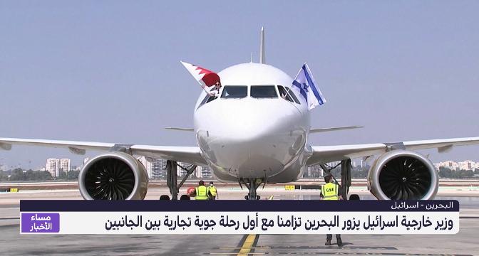 وزير خارجية إسرائيل يزور البحرين تزامنا مع أول رحلة جوية تجارية بين الجانبين