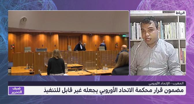 قراءة عبد الفتاح نعوم في استمرار تنفيذ الاتفاقيات المبرمة بين المغرب والاتحاد الأوروبي