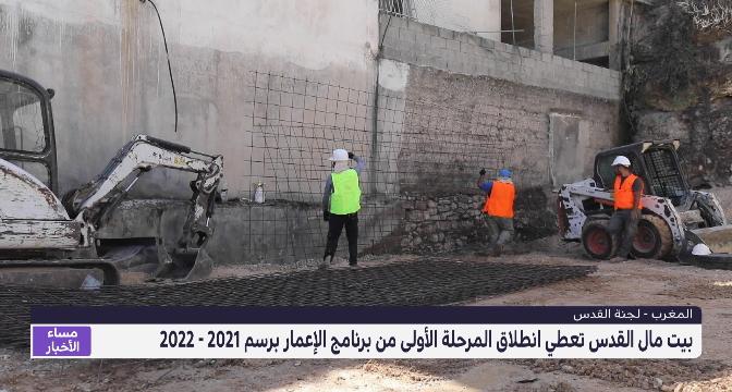 """""""بيت مال القدس"""" تعطي انطلاق المرحلة الأولى من برنامج الإعمار 2021 - 2022"""