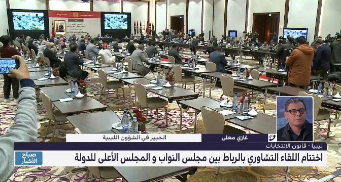 غازي معلى يوضح تفاصيل اللقاء التشاوري بين وفدي مجلس النواب الليبي والمجلس الأعلى للدولة
