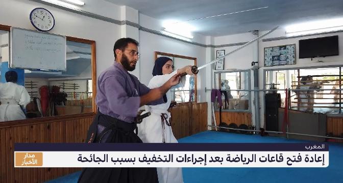 طنجة.. إعادة فتح قاعات الرياضة بعد التخفيف من الإجراءات الاحترازية