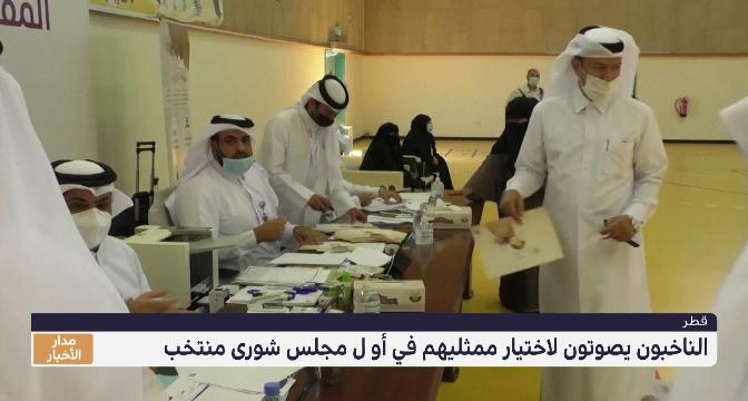 قطر.. الناخبون يصوتون لاختيار ممثليهم في أول مجلس شورى منتخب