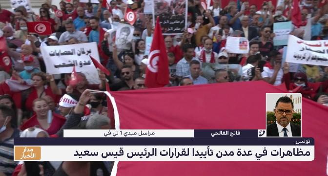 فاتح الفالحي يبرز أهم الرسائل التي حملها المحتجون الداعمون للرئيس قيس سعيد