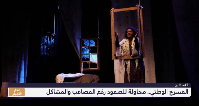 """المسرح الفلسطيني """"الحكواتي""""يعاني أزمات مالية"""