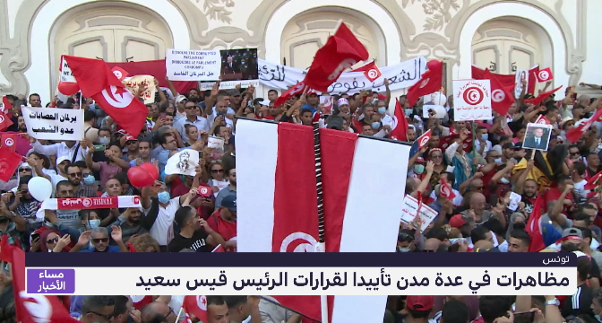 تونس .. مظاهرات في عدة مدن تأييدا لقرارات الرئيس قيس سعيد