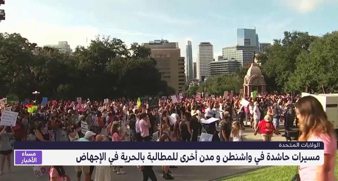 مسيرات حاشدة في واشنطن و مدن أخرى للمطالبة بالحرية في الإجهاض