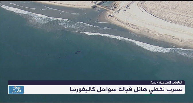 تسرب نفطي هائل قبالة ساحل كاليفورنيا