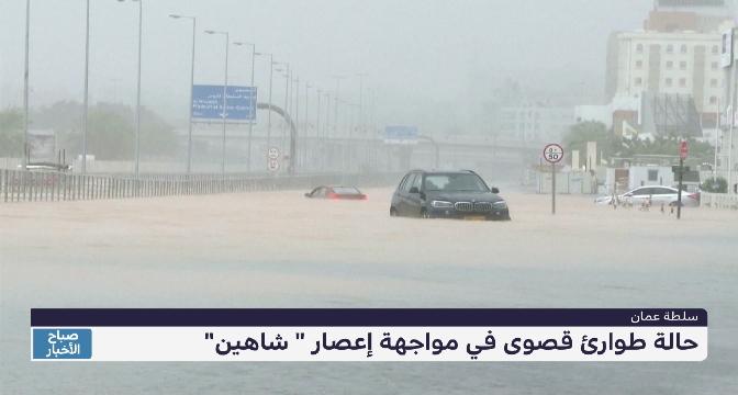 """حالة طوارئ قصوى في سلطنة عمان لمواجهة إعصار """"شاهين"""""""