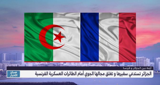 الجزائر تغلق مجالها الجوي أمام الطائرات العسكرية الفرنسية