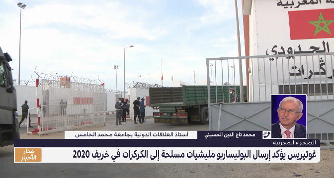 """تاج الدين الحسيني: غوتيريش لا يخفي انشغاله بالأعمال العدائية """"للبوليساريو"""" التي تهدد الاستقرار والأمن"""
