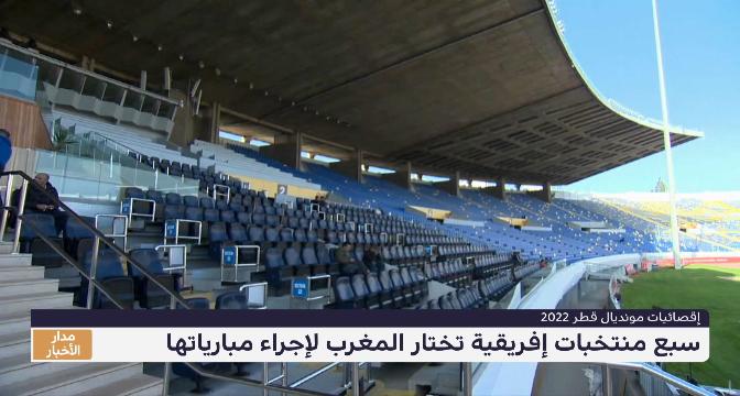 سبعة منتخبات إفريقية تختار المغرب لإجراء مبارياتها
